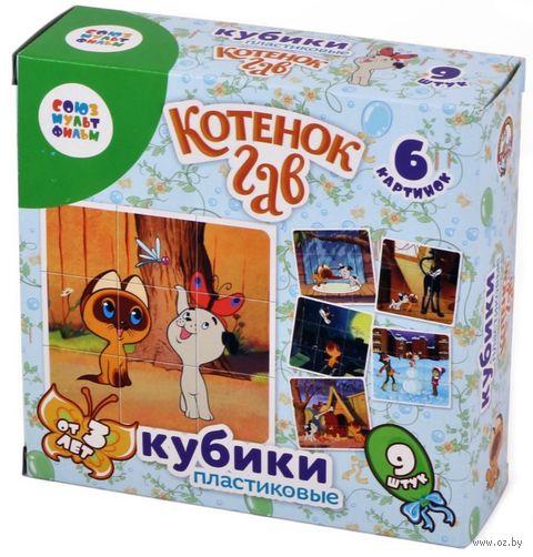 "Кубики ""Котёнок Гав"" (9 шт.) — фото, картинка"
