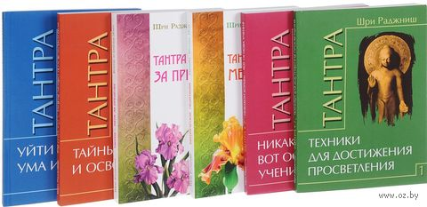 Путь тантры (комплект из 6 книг) — фото, картинка