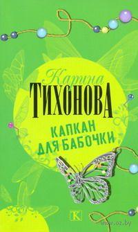 Капкан для бабочки (м). Карина Тихонова