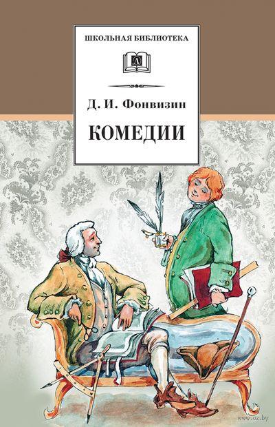 Д. И. Фонвизин. Комедии. Денис Фонвизин