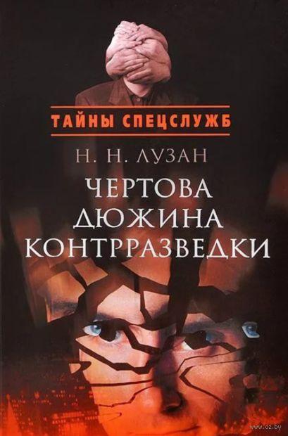 Чертова дюжина контрразведки — фото, картинка