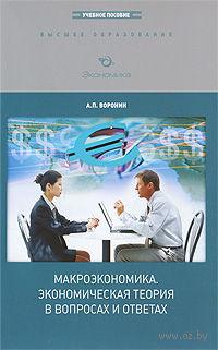 Макроэкономика. Экономическая теория в вопросах и ответах. Андрей Воронин