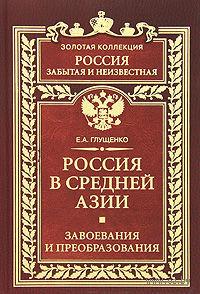 Россия в Средней Азии. Завоевания и преобразования — фото, картинка