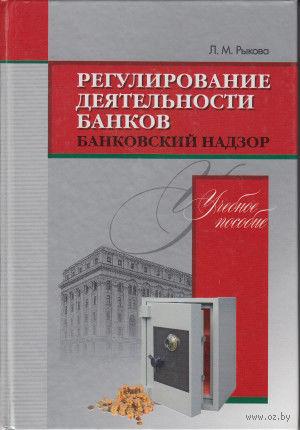 Регулирование деятельности банков. Л. Рыкова