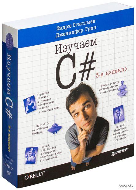 Изучаем C#. Эндрю Стиллмен, Дженнифер Грин
