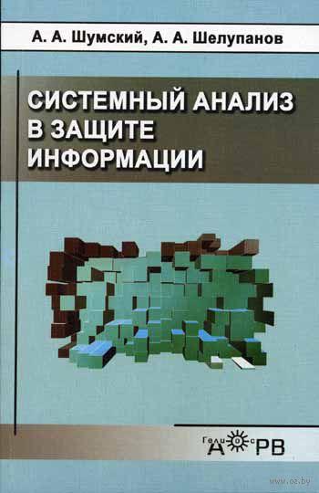 Системный анализ в защите информации. А. Шумский, Александр Шелупанов