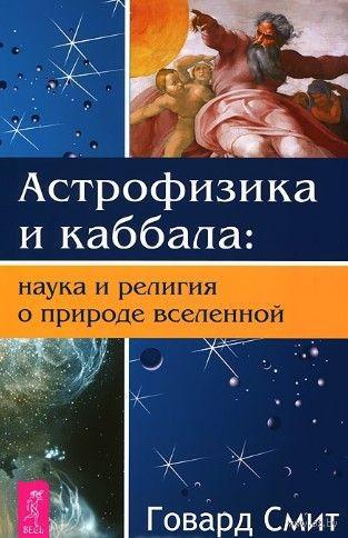 Астрофизика и Каббала. Наука и религия о природе вселенной. Говард Смит