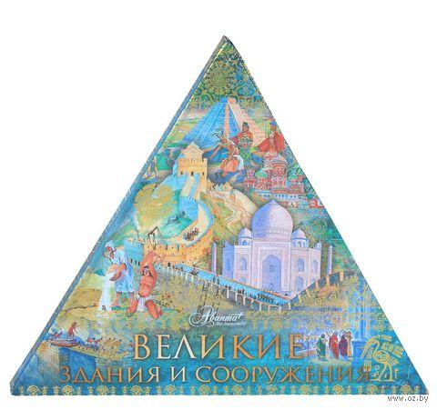 Великие здания и сооружения (треугольник)