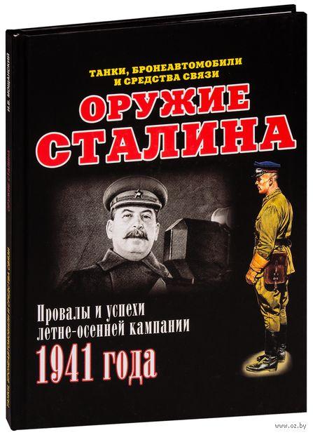 Оружие Сталина. Провалы и успехи летне-осенней кампании 1941 года. Илья Мощанский