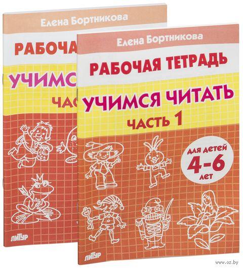 Учимся читать. Тетрадь. Для детей 4-6 лет (в двух частях). Елена Бортникова
