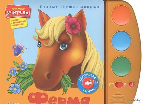 Ферма. Книжка-игрушка. Валерия Зубкова