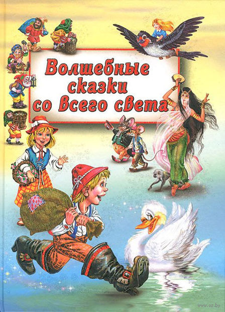 Волшебные сказки со всего света
