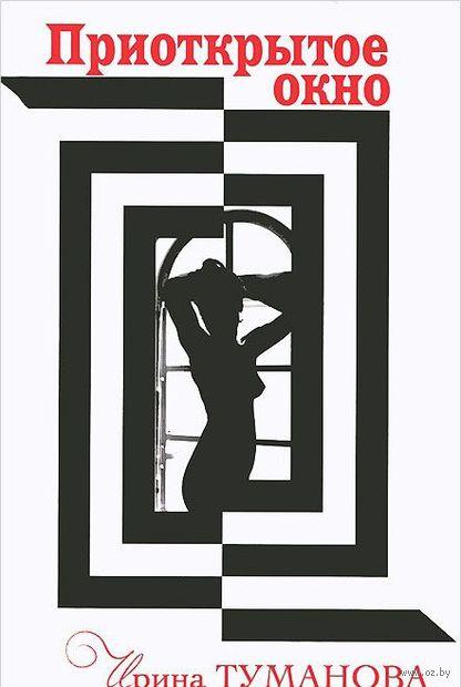 Приоткрытое окно. Ирина Туманова