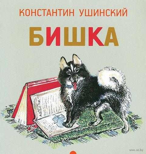 Бишка. Константин  Ушинский