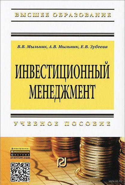 Инвестиционный менеджмент. Алексей Мыльник, Е. Зубеева