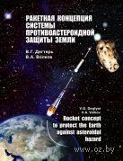 Ракетная концепция системы противоастероидной защиты Земли. В. Дегтярь, В. Волков