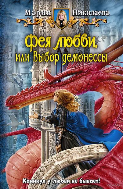 Фея любви, или Выбор демонессы. Мария Николаева