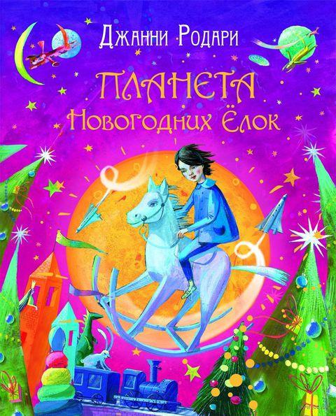 Планета Новогодних Елок. Джанни Родари