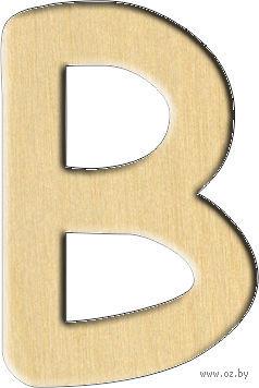 """Заготовка деревянная """"Английский алфавит. Буква B"""" (20х30 мм)"""
