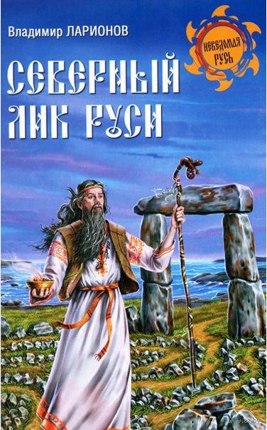 Северный лик Руси. Владимир Ларионов