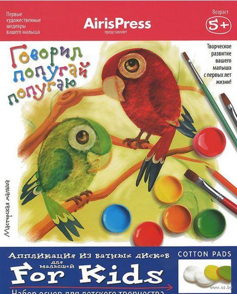 Говорил попугай попугаю — фото, картинка