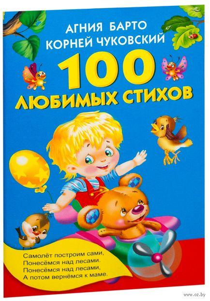 100 любимых стихов. Агния Барто, Корней Чуковский