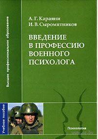 Введение в профессию военного психолога. Александр Караяни, И. Сыромятников