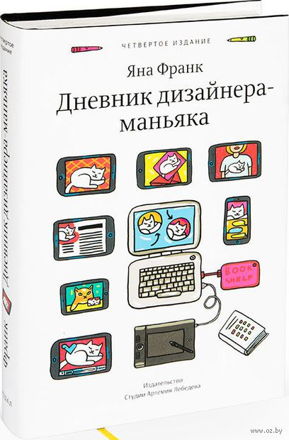 Дневник дизайнера-маньяка. Яна Франк