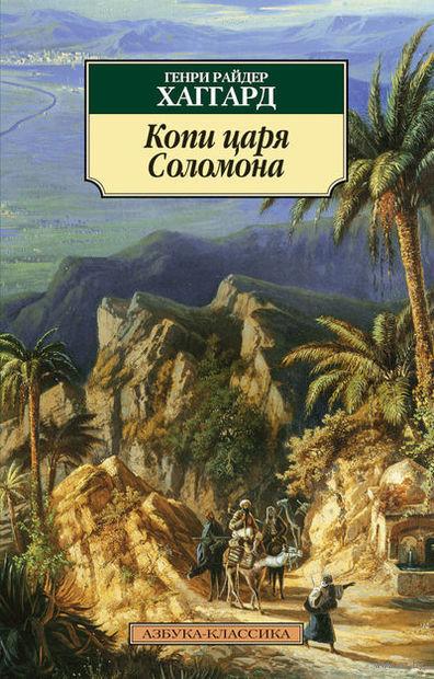 Копи царя Соломона (м). Генри Хаггард