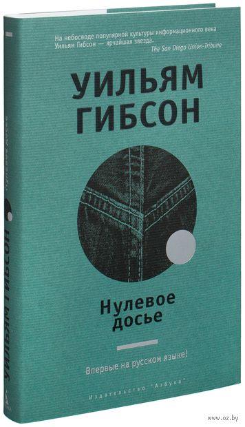 Нулевое досье. Уильям Гибсон