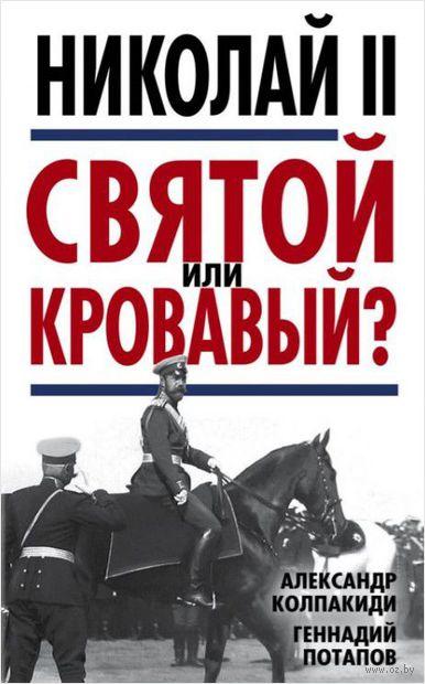 Николай II. Святой или кровавый? — фото, картинка
