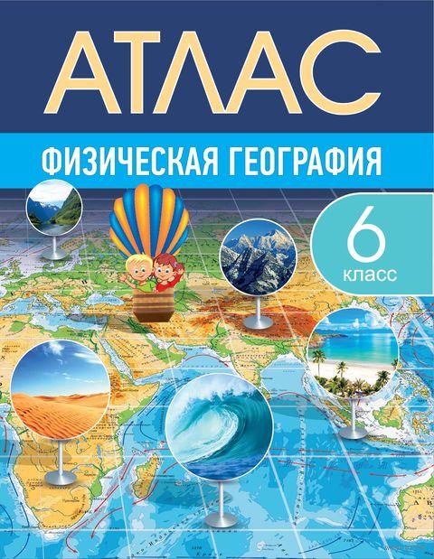 Физическая география. 6 класс. Атлас — фото, картинка