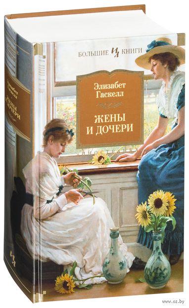 Жены и дочери — фото, картинка