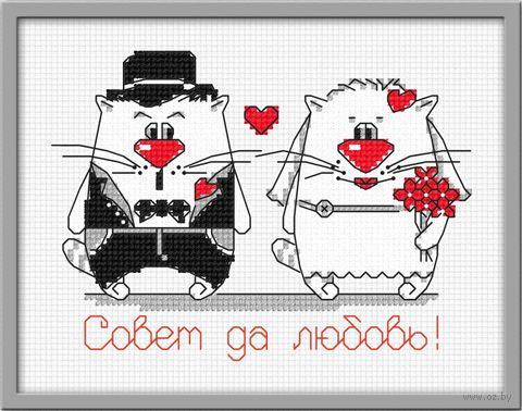 """Вышивка крестом """"Кошачья свадьба"""" (140х110 мм) — фото, картинка"""