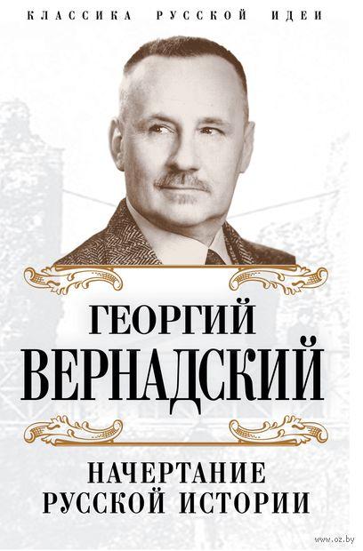 Начертание русской истории — фото, картинка