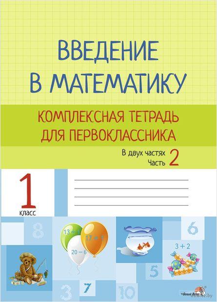 Введение в математику. Комплексная тетрадь для первоклассника. В 2-х частях. Часть 2 — фото, картинка