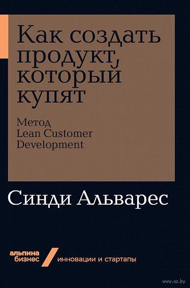 Как создать продукт, который купят. Метод Lean Customer Development (м) — фото, картинка