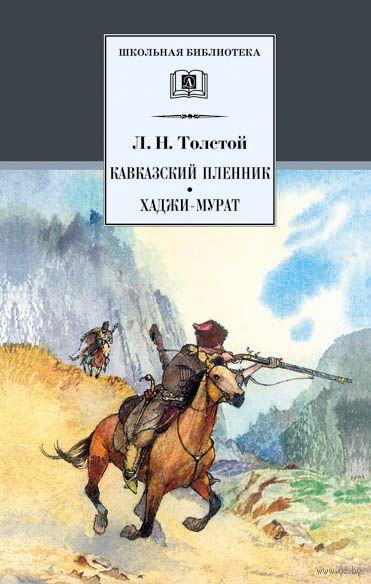 Кавказский пленник. Хаджи-Мурат. Лев Толстой