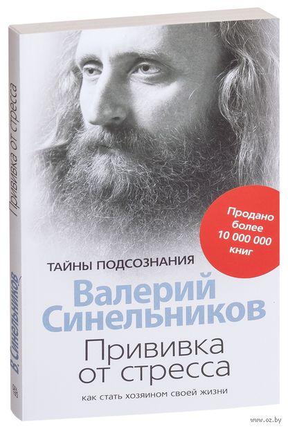 Прививка от стресса. Как стать хозяином своей жизни (м). Валерий Синельников