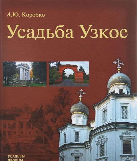 Усадьба Узкое. М. Коробко