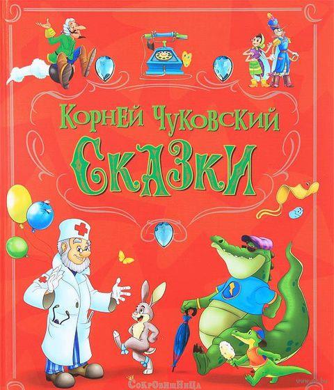 Сказки. Корней Чуковский