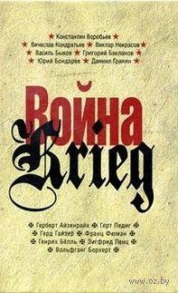 Война/Krieg. Произведения русских и немецких писателей
