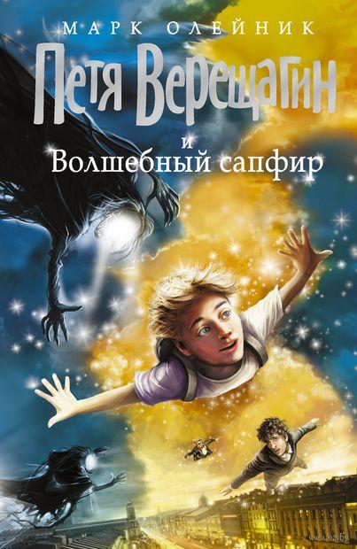 Петя Верещагин и Волшебный сапфир. Марк Олейник