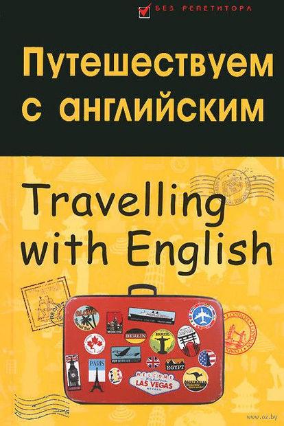 Путешествуем с английским. Владислав Бейзеров