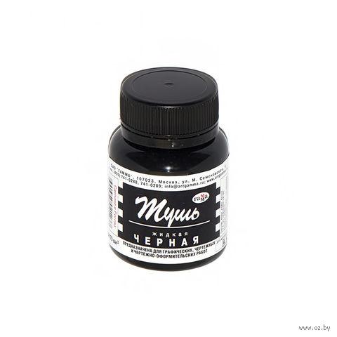 Тушь жидкая черная (70 мл)