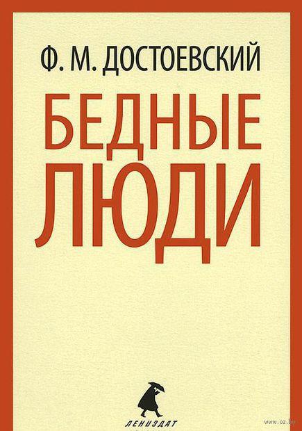 Бедные люди (м). Федор Достоевский