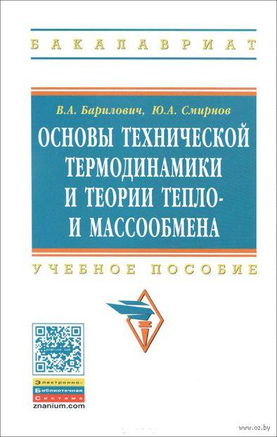 Основы технической термодинамики и теории тепло- и массообмена. В. Барилович, Ю. Смирнов