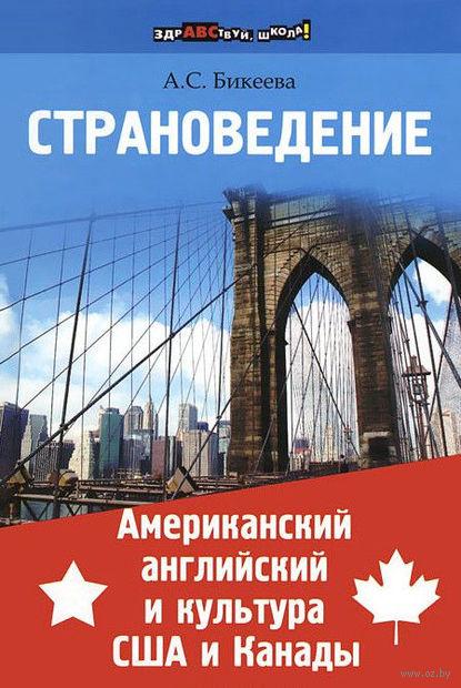 Страноведение. Американский английский и культура США и Канады. А. Бикеева