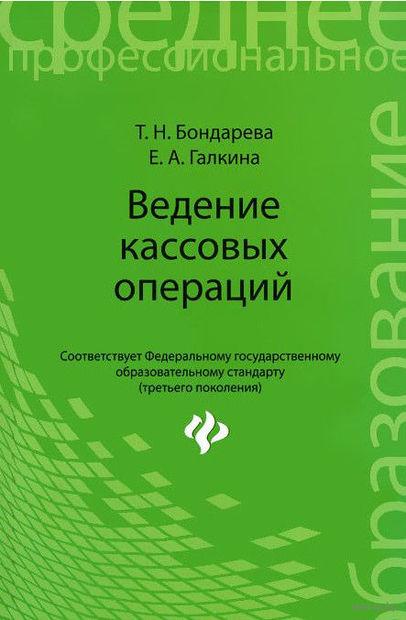 Ведение кассовых операций. Татьяна Бондарева, Евгения Галкина