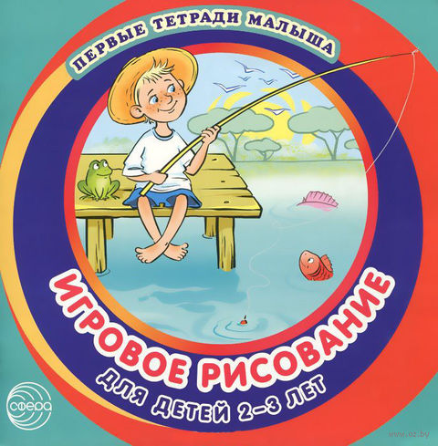 Игровое рисование для детей 2-3 лет. Дарья Колдина